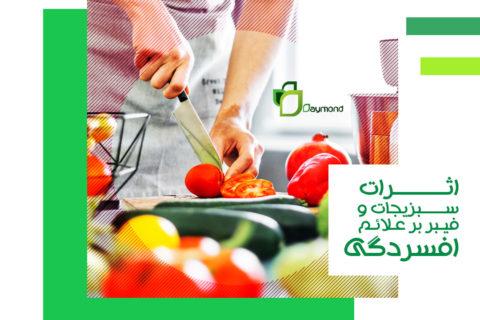 اثرات سبزیجات و فیبر بر علایم افسردگی !